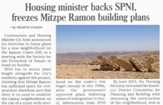 Housing Minister Supports the Society for the Protection of Nature in Israel