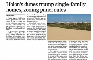 The National Planning and Building Council has supported SPNI's position to preserve Holon's sand dunes.